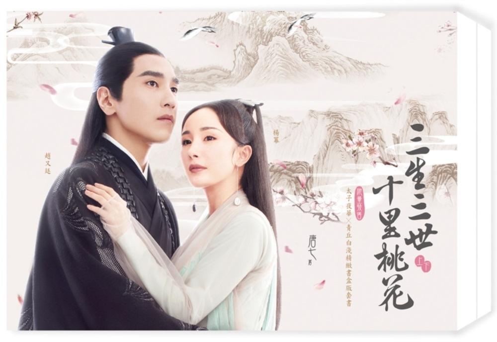 san sheng san shi shi li tao hua book