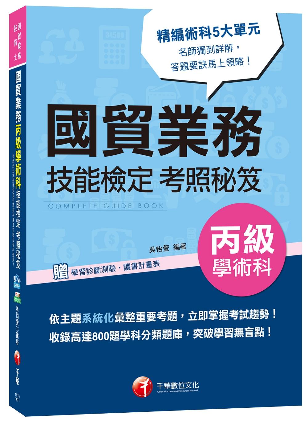 《各職類共用工作項目學科全收錄!國貿業務丙級學術科技能檢定考照秘笈》 商品條碼,ISBN:9789864873043