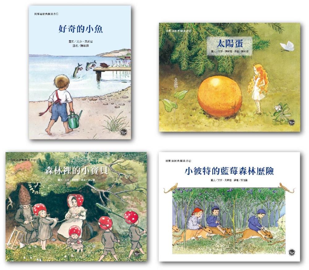 《貝斯寇經典圖畫書套書》 商品條碼,ISBN:9780004270388