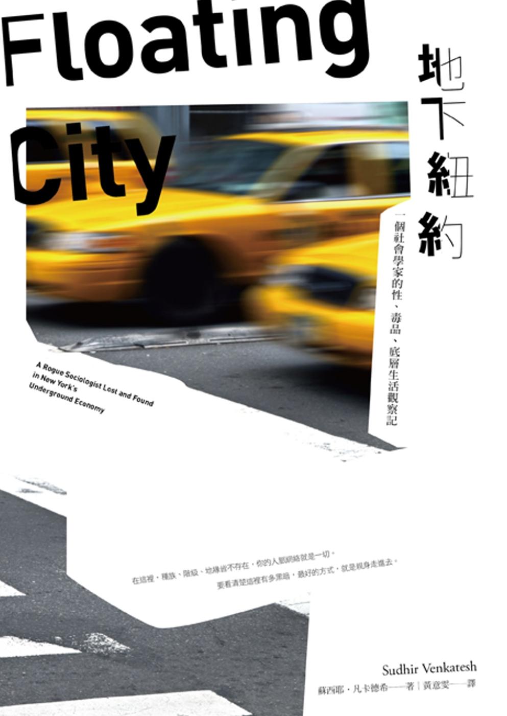地下紐約:一個社會學家的性、毒品、底層生活觀察記 (新版)