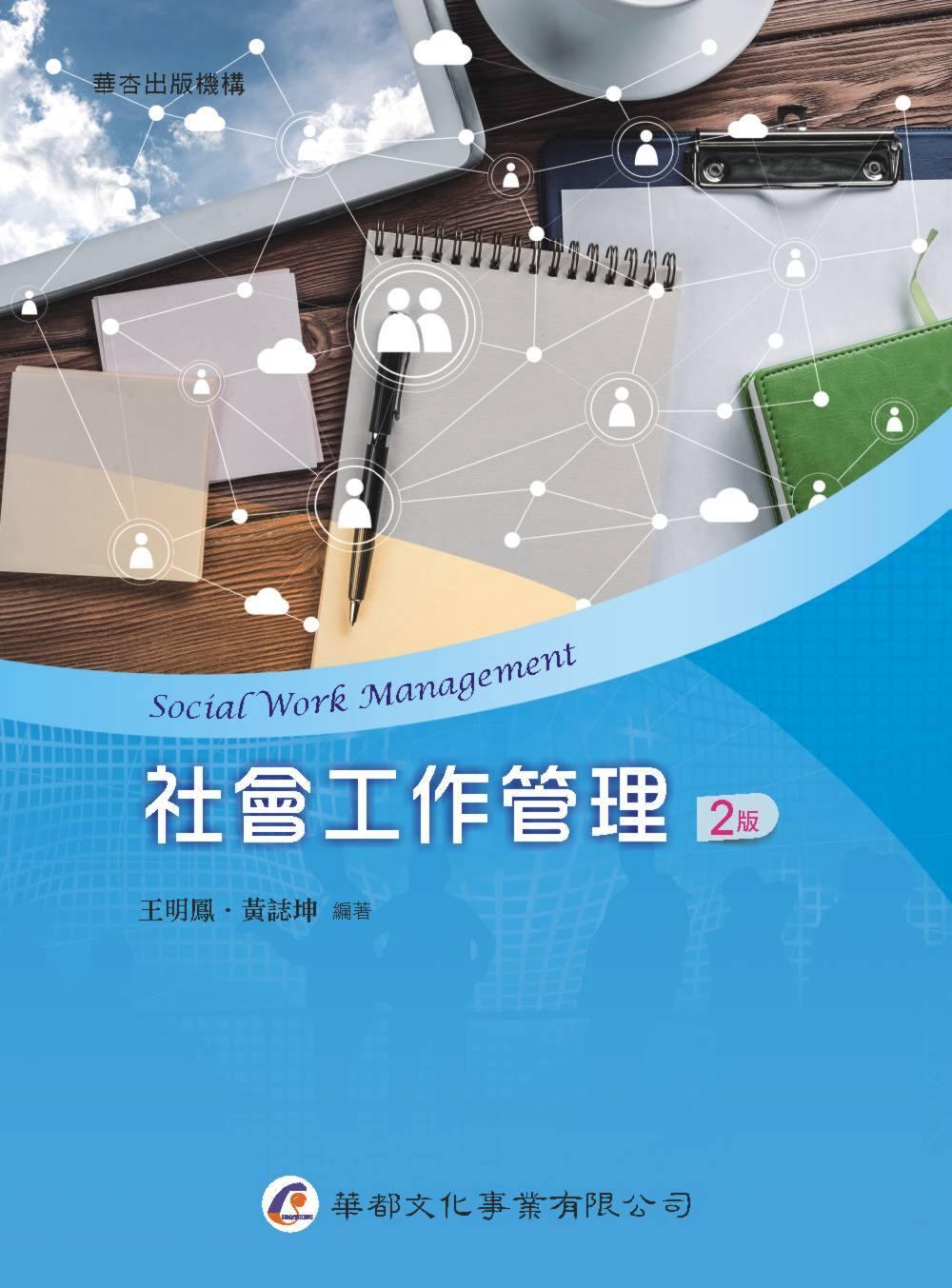 社會工作管理(2版)