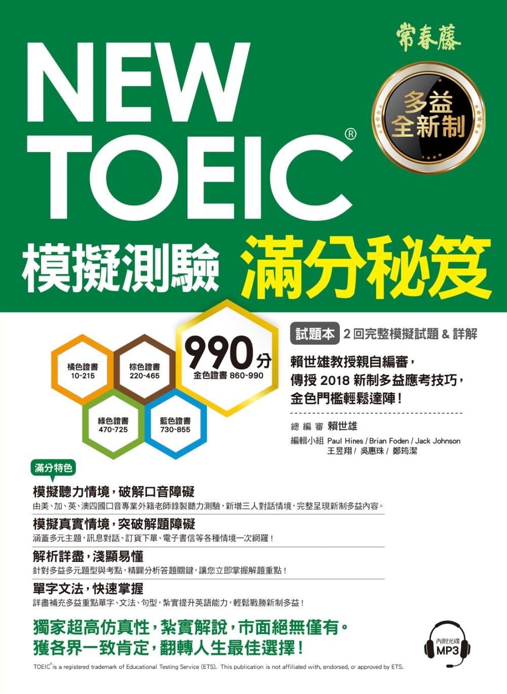 NEW TOEIC 模擬測驗 滿分秘笈(試題本+詳解本+1MP3)