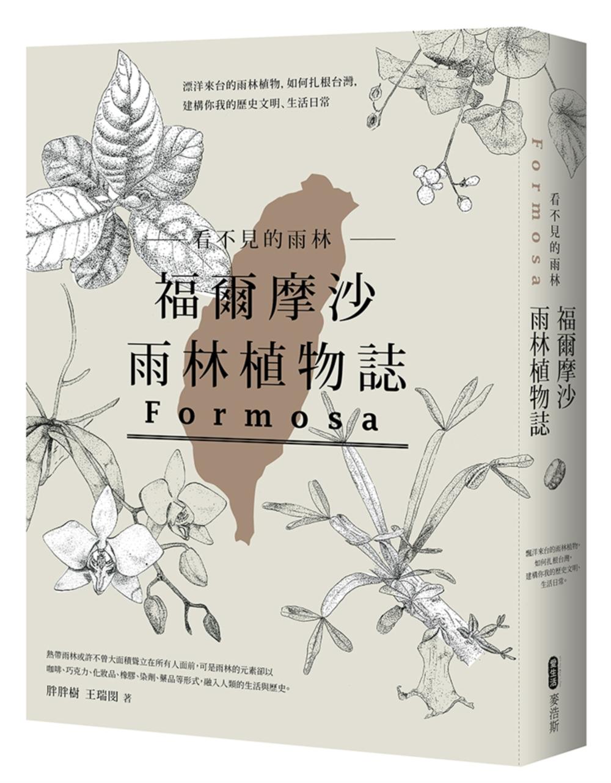 看不見的雨林─福爾摩沙雨林植物誌:漂洋來台的雨林植物,如何扎根台灣,建構你我的歷史文明、生活日常