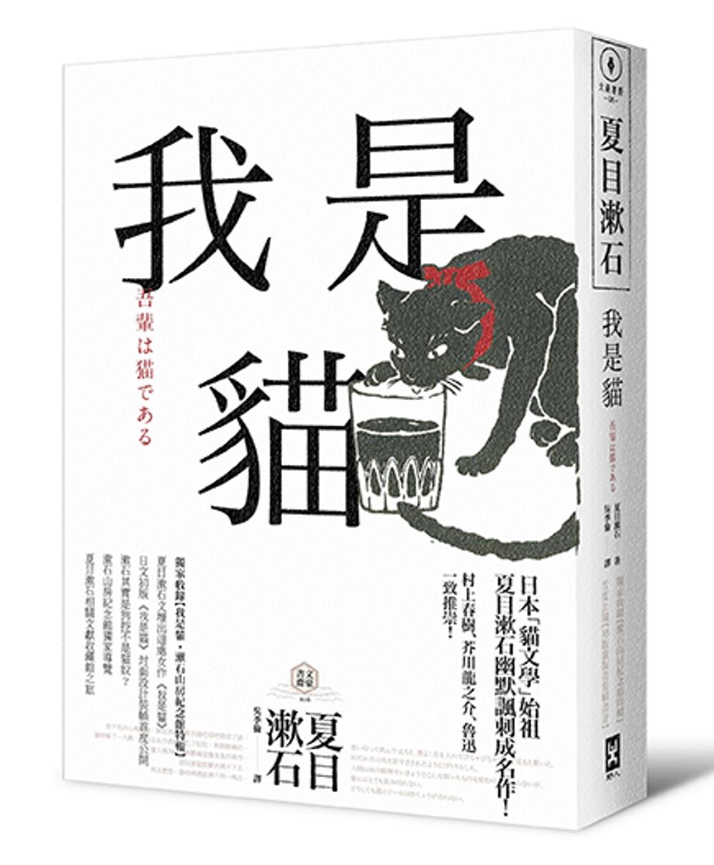 我是貓【獨家收錄1905年初版貓版畫‧漱石山房紀念館特輯】:夏目漱石最受歡迎成名作