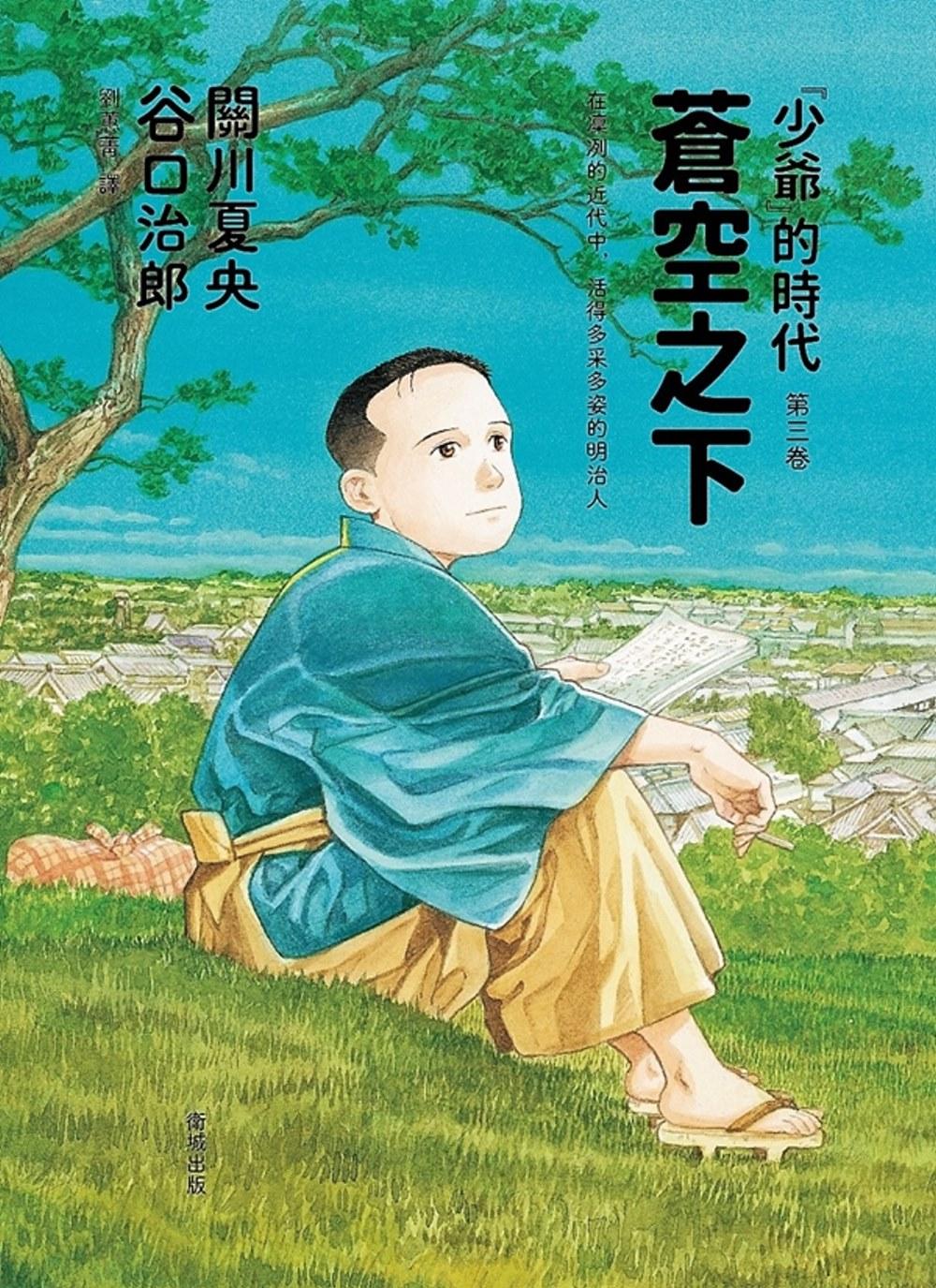蒼空之下:「少爺」的時代 第三卷