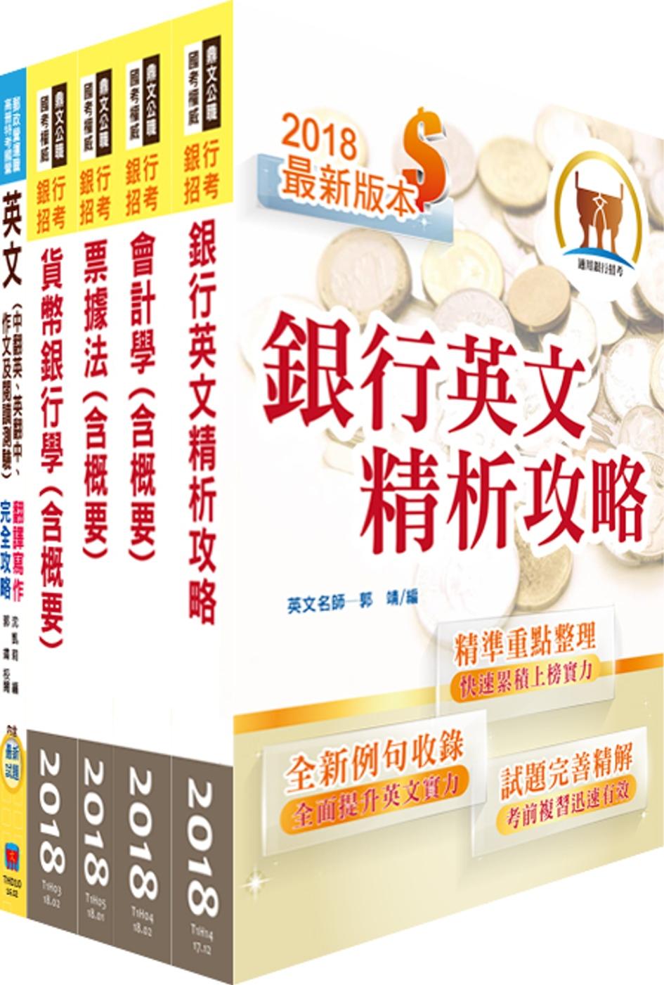 107年兆豐國際商業銀行招考(辦事員六職等)套書(贈題庫網帳號、雲端課程)