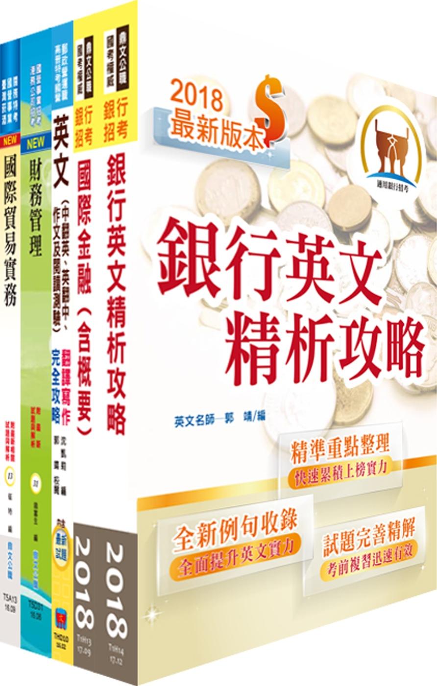 107年兆豐國際商業銀行招考(儲備派外人員-專員九職等)套書(贈題庫網帳號、雲端課程)