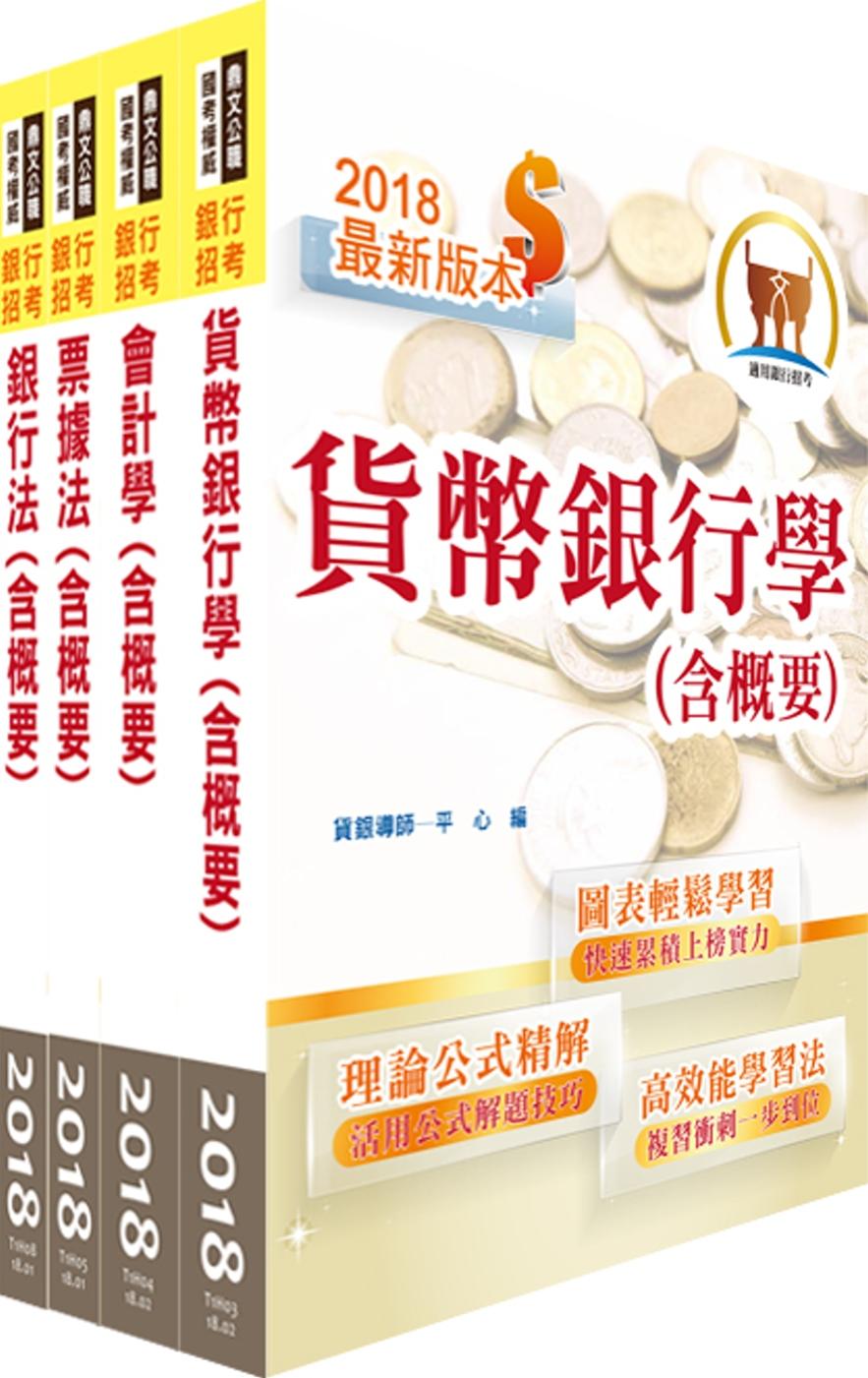 107年【最新版本】彰化銀行(一般行員)套書(不含洗錢防制法)(贈題庫網帳號、雲端課程)