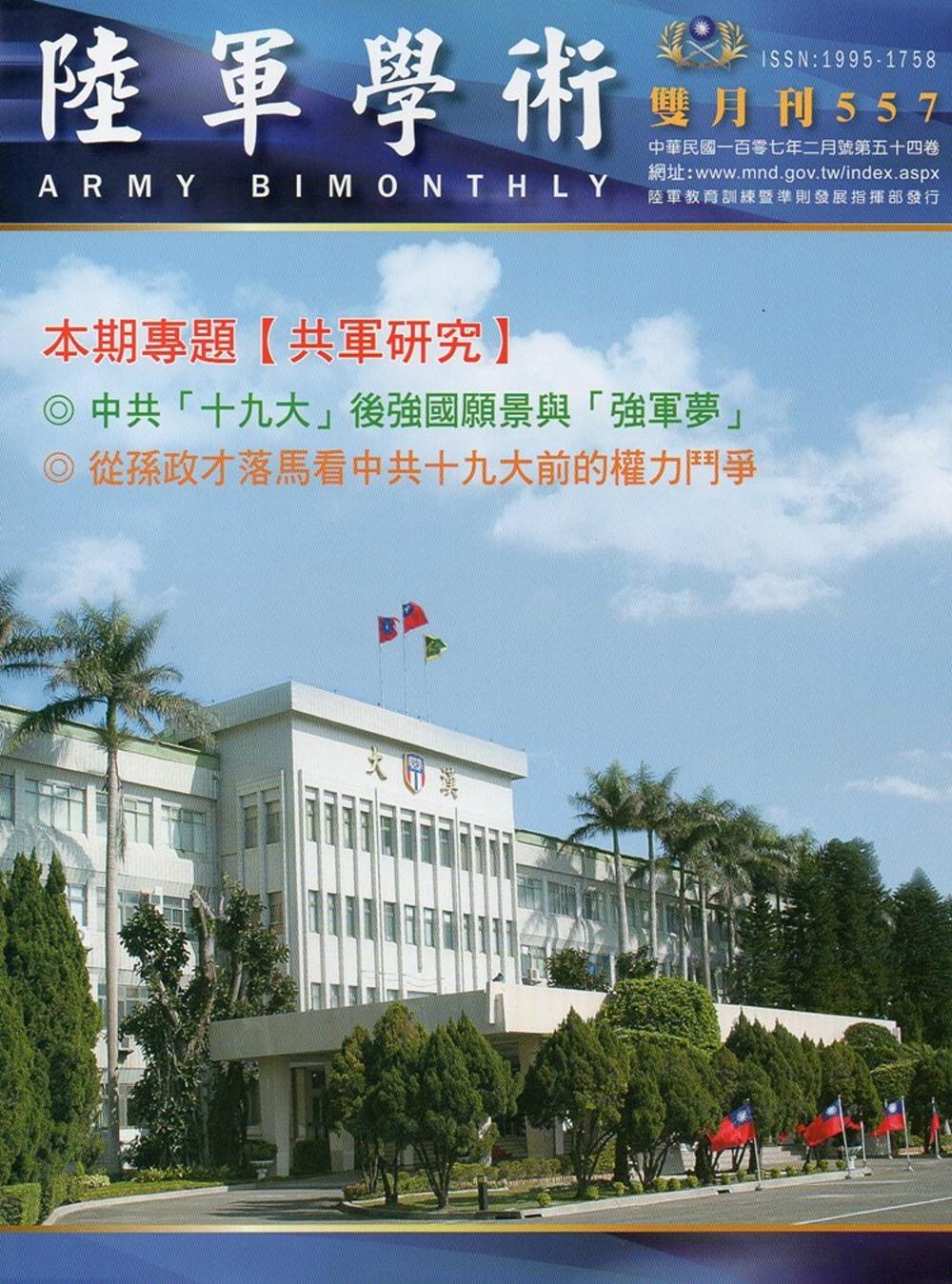 陸軍學術雙月刊557期(107.02)