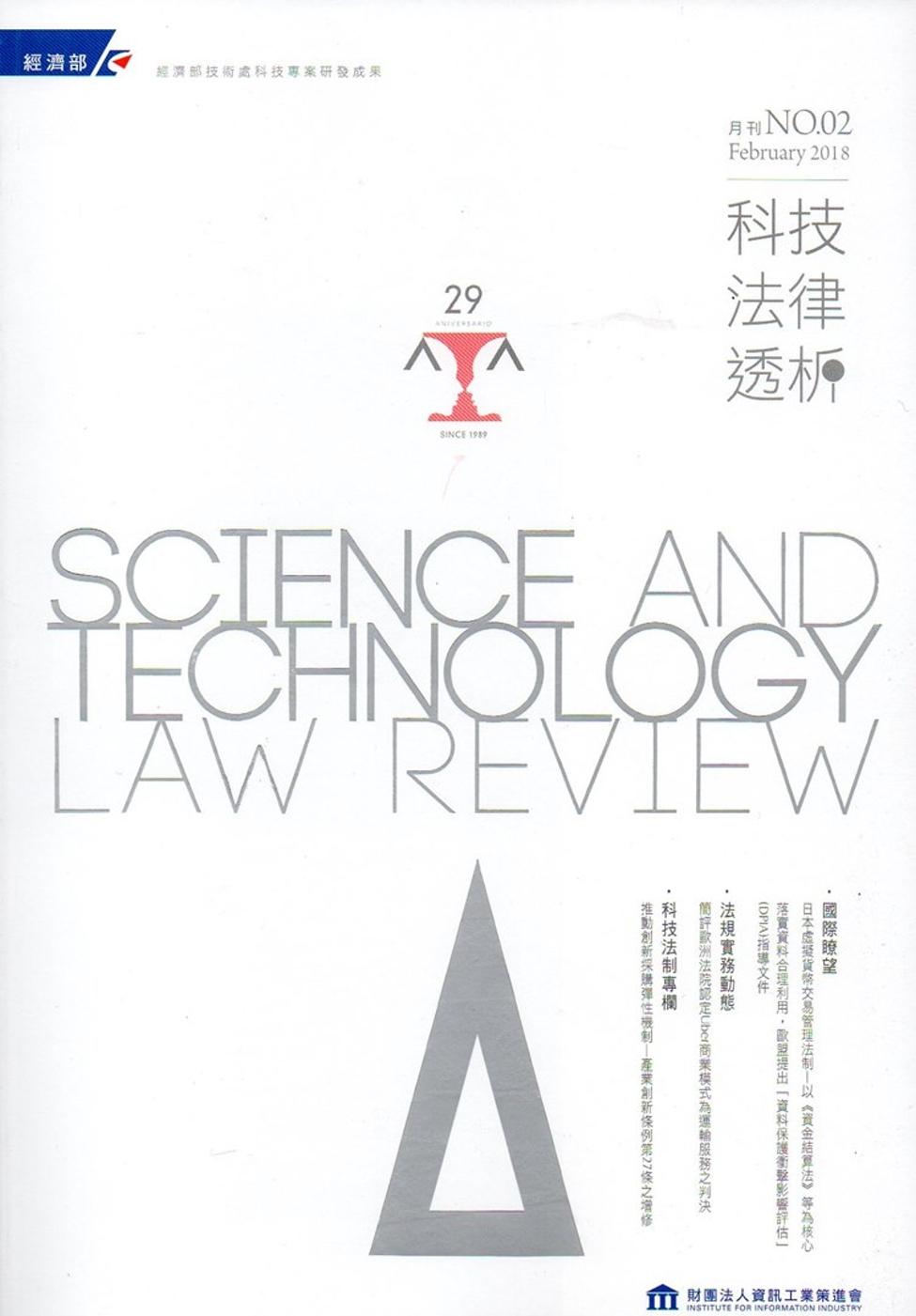 科技法律透析月刊第30卷第02期