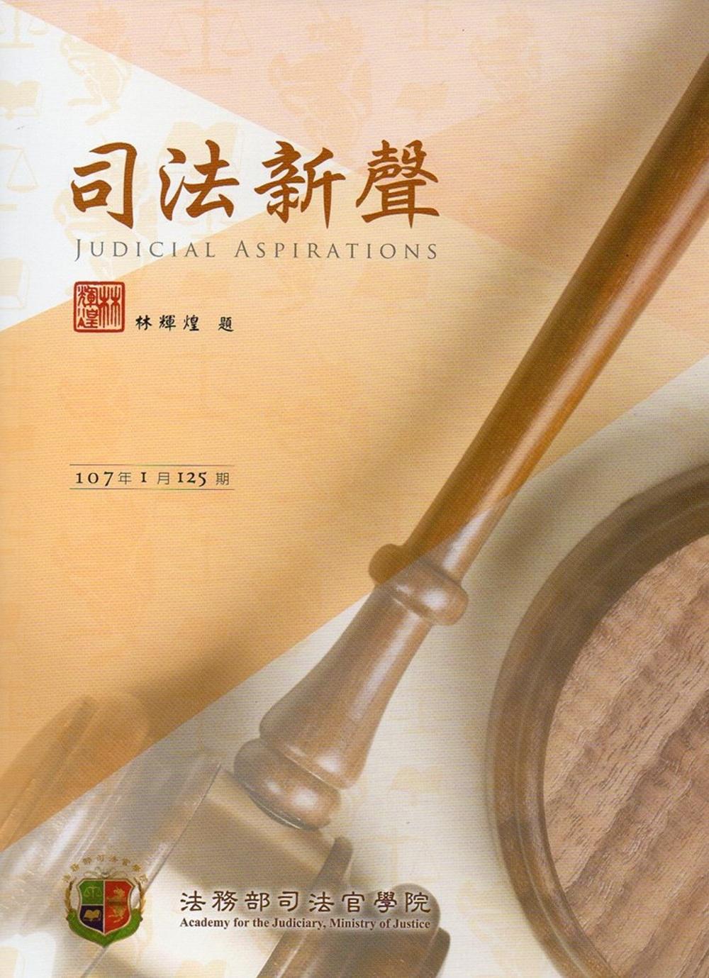 《司法新聲125期 (107.01)》