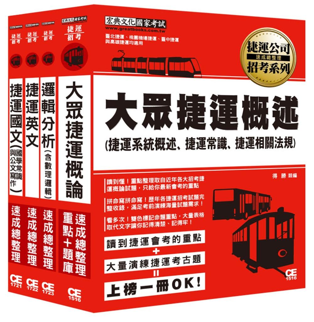 107臺北捷運公司招考套書(適用類組:A07司機員一般類、A08司機員原住民類、A15技術員常年大夜班維修類)