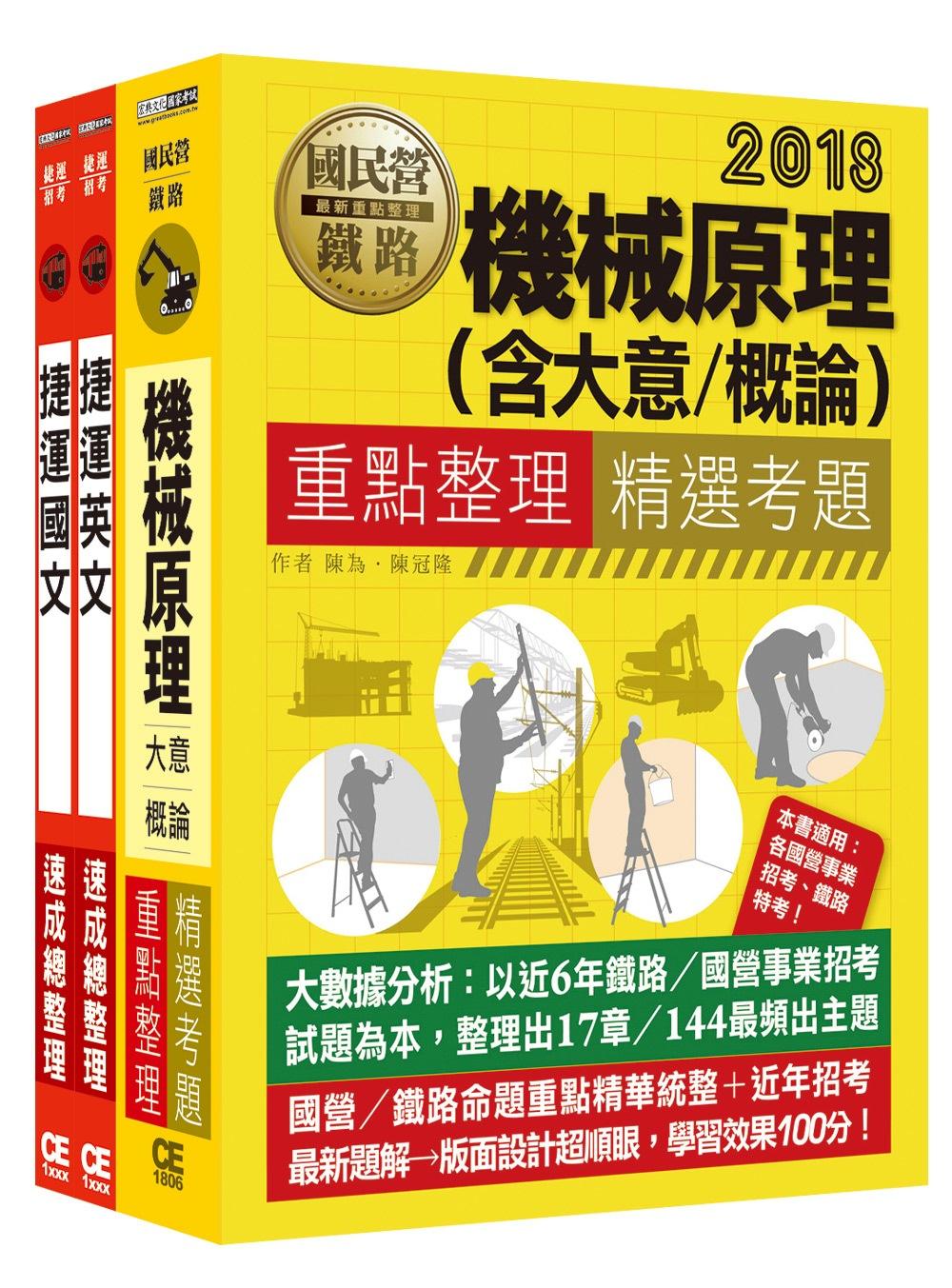 107臺北捷運公司招考套書(適用類組:A13技術員機械維修類、A14技術員機械維修高空類)