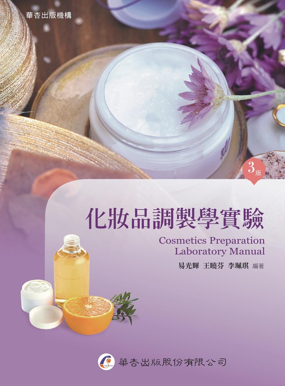 化妝品調製學實驗(3版)
