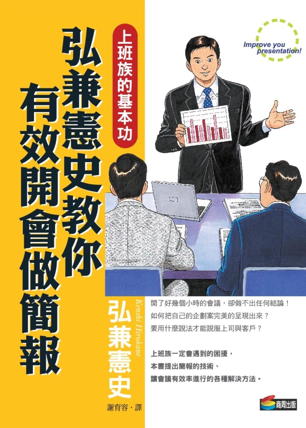 弘兼憲史教你有效開會做簡報