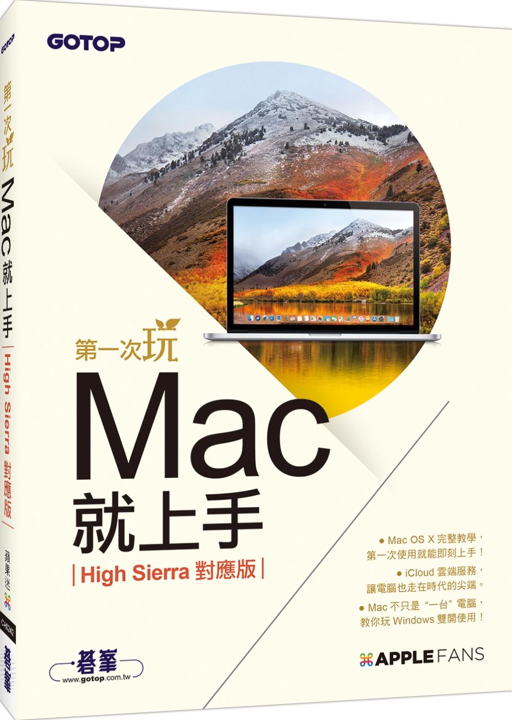 第一次玩Mac就上手(High...