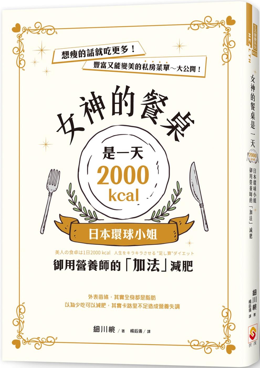 女神的餐桌是一天2000kcal:日本環球小姐御用營養師的「加法」減肥