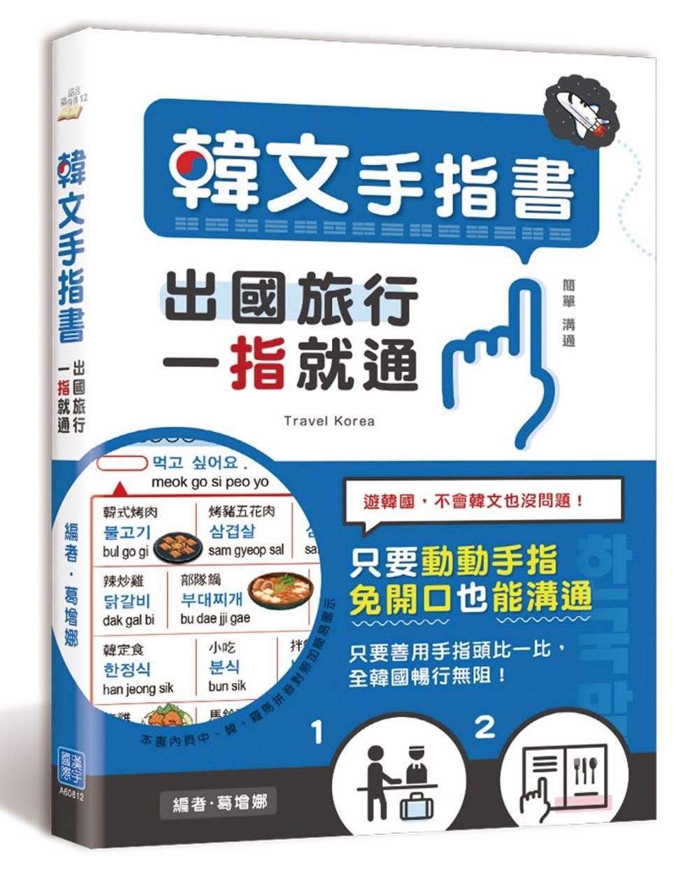 出國旅行,一指就通!韓文手指書:只要動動手指,免開口也能溝通!