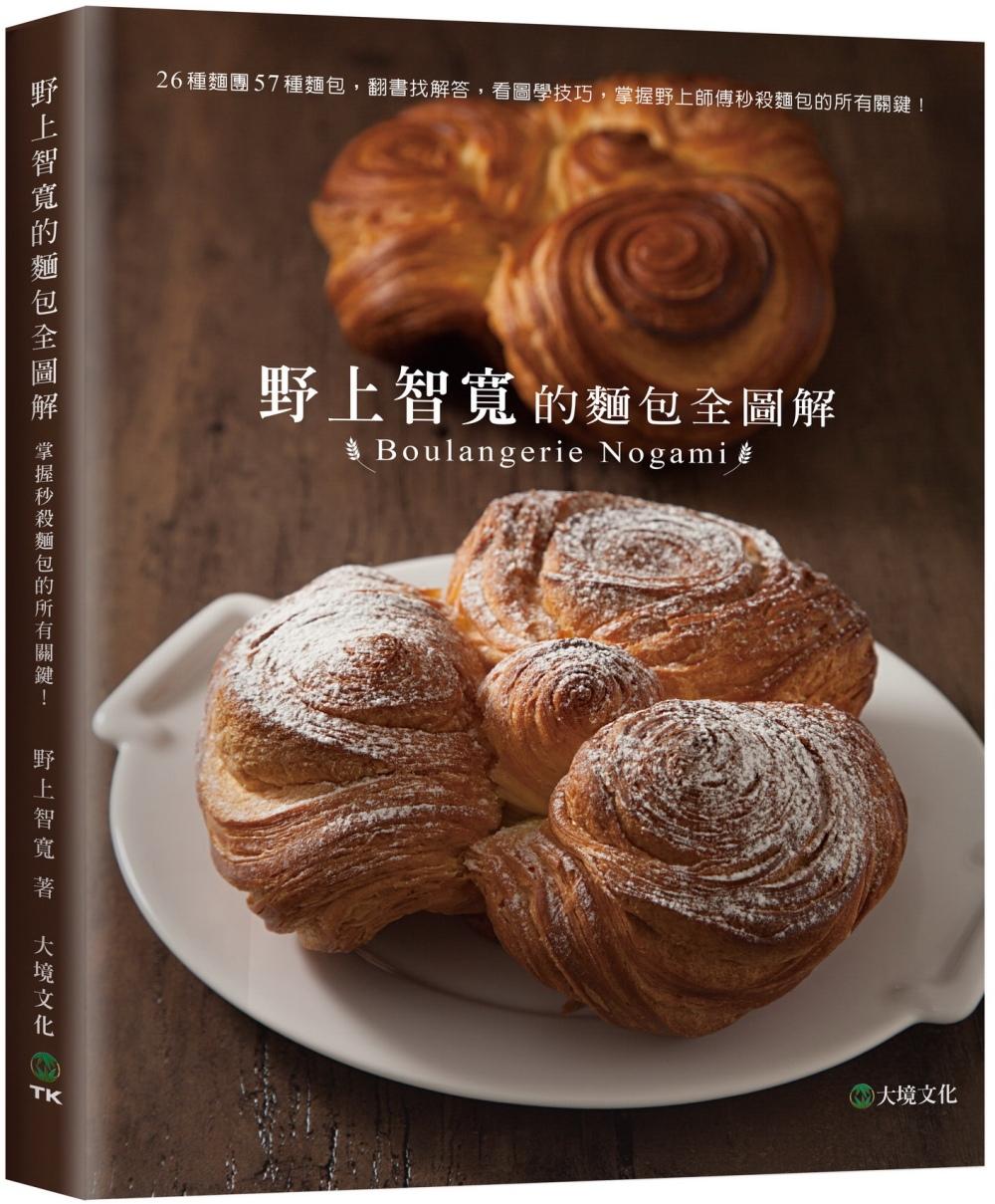 野上智寬的麵包全圖解:26種麵團57種麵包,翻書找解答,看圖學技巧,掌握野上師傅秒殺麵包的所有關鍵!