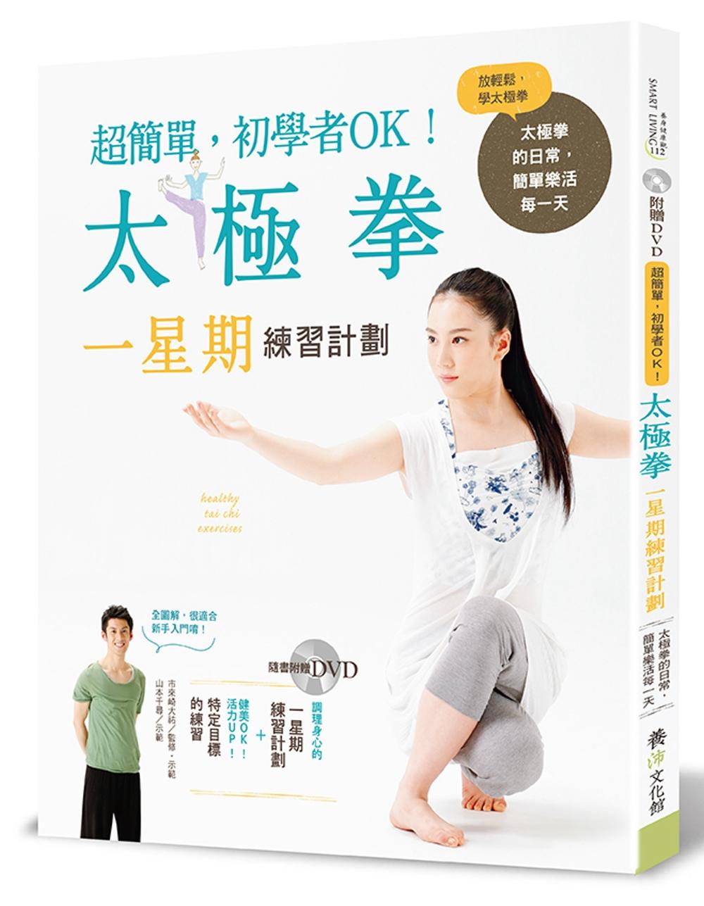 太極拳一星期練習計劃:超簡單,初學者OK!(隨書附贈DVD)