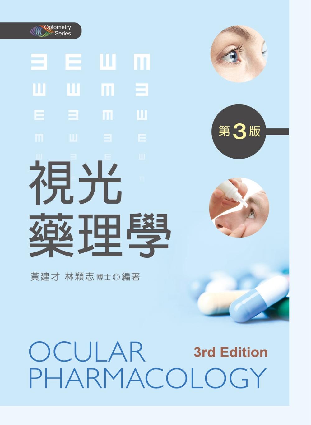 視光藥理學(第三版)