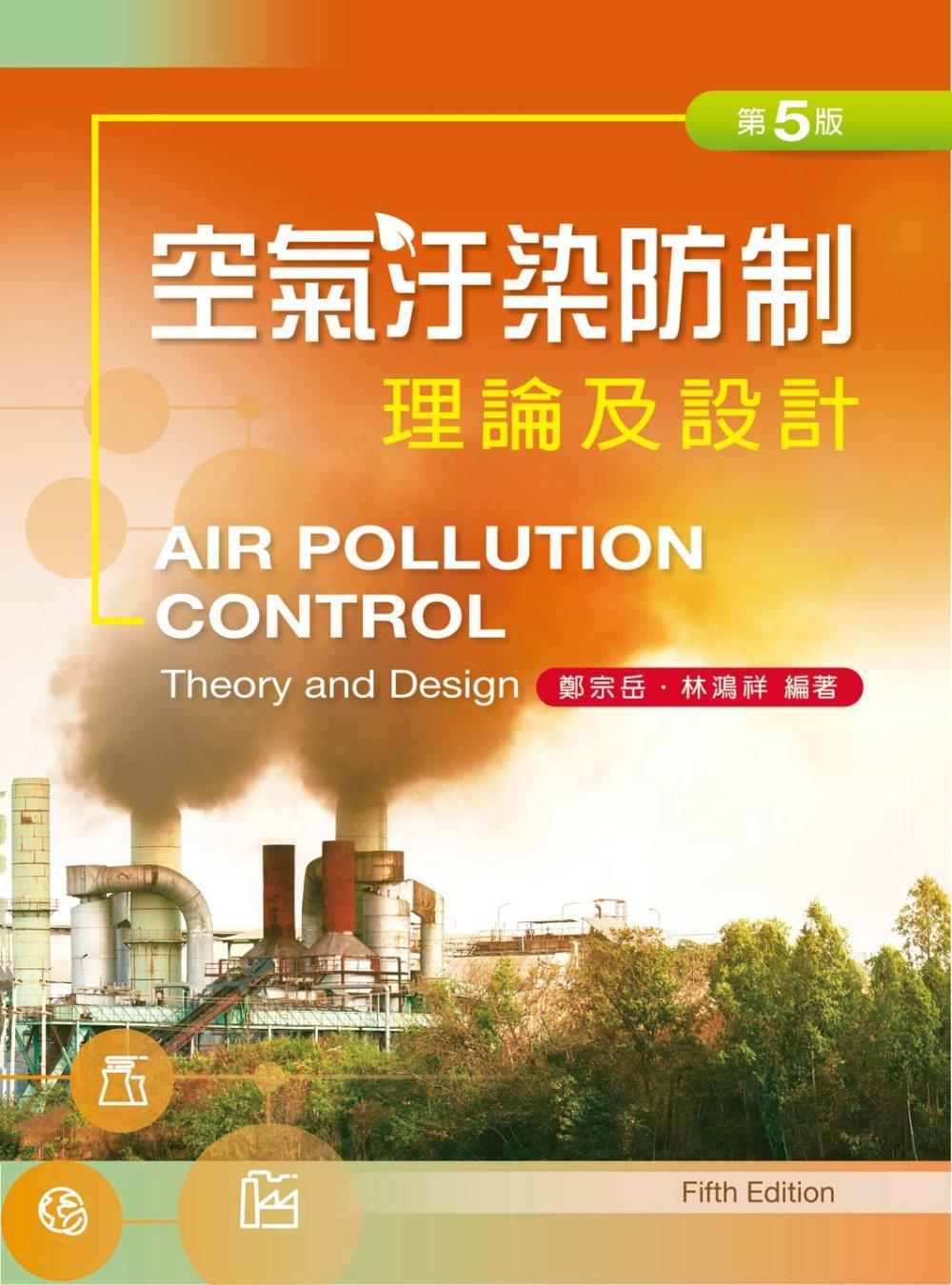 空氣污染防治理論及設計(第五版)