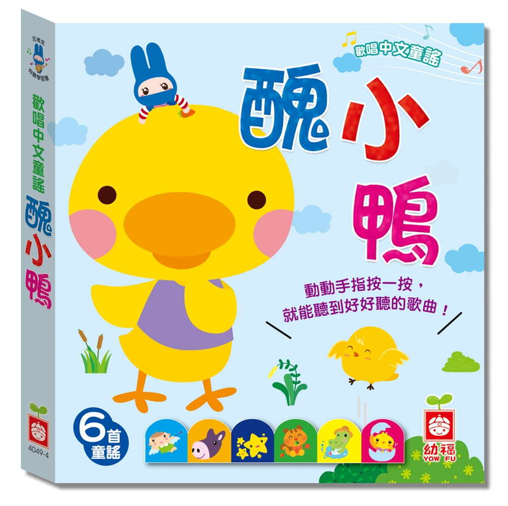 忍者兔歡唱中文童謠:醜小鴨(有聲書)