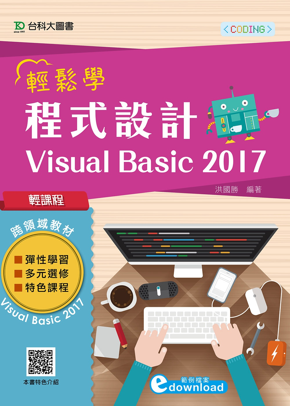 輕課程 輕鬆學程式設計 Visual Basic 2017