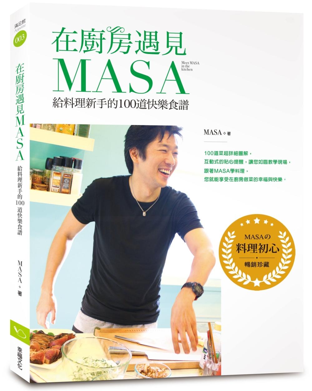 在廚房遇見MASA:給料理新手的100道快樂食譜【暢銷紀念版】