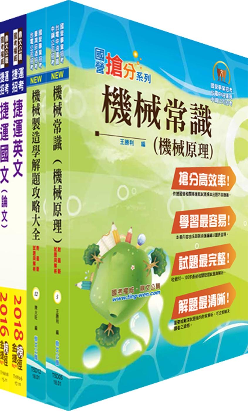 107年台北捷運招考(工程員(三)【機械維修類】)套書(贈題庫網帳號、雲端課程)