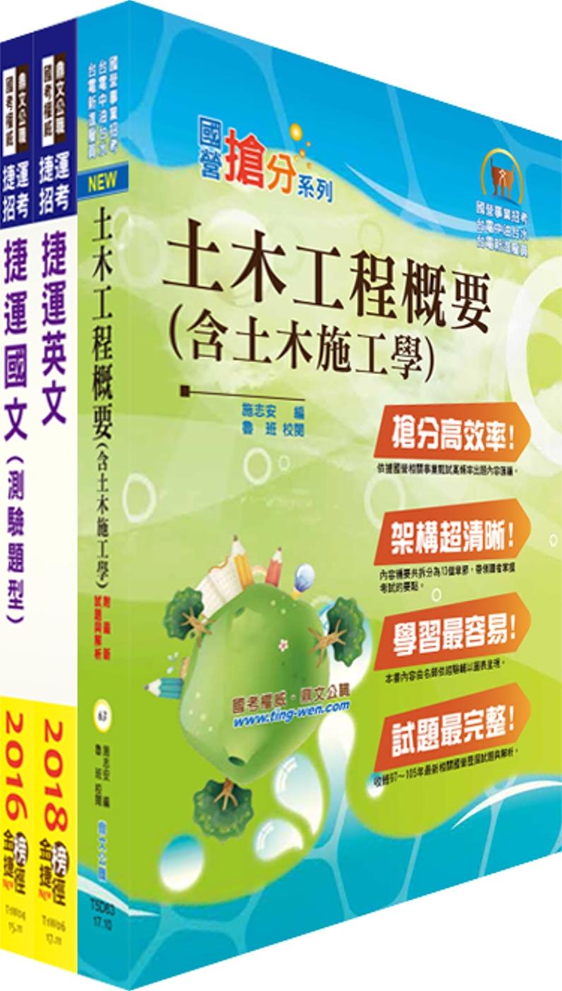 107年台北捷運招考(技術員【土木維修類】)套書(贈題庫網帳號、雲端課程)