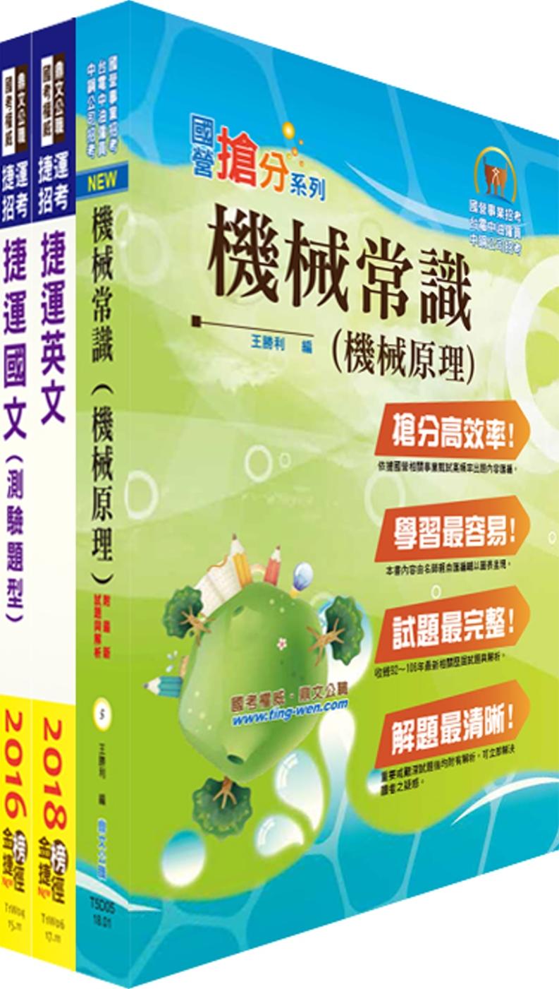 107年台北捷運招考(技術員【機械維修(高空)類】)套書(贈題庫網帳號、雲端課程)