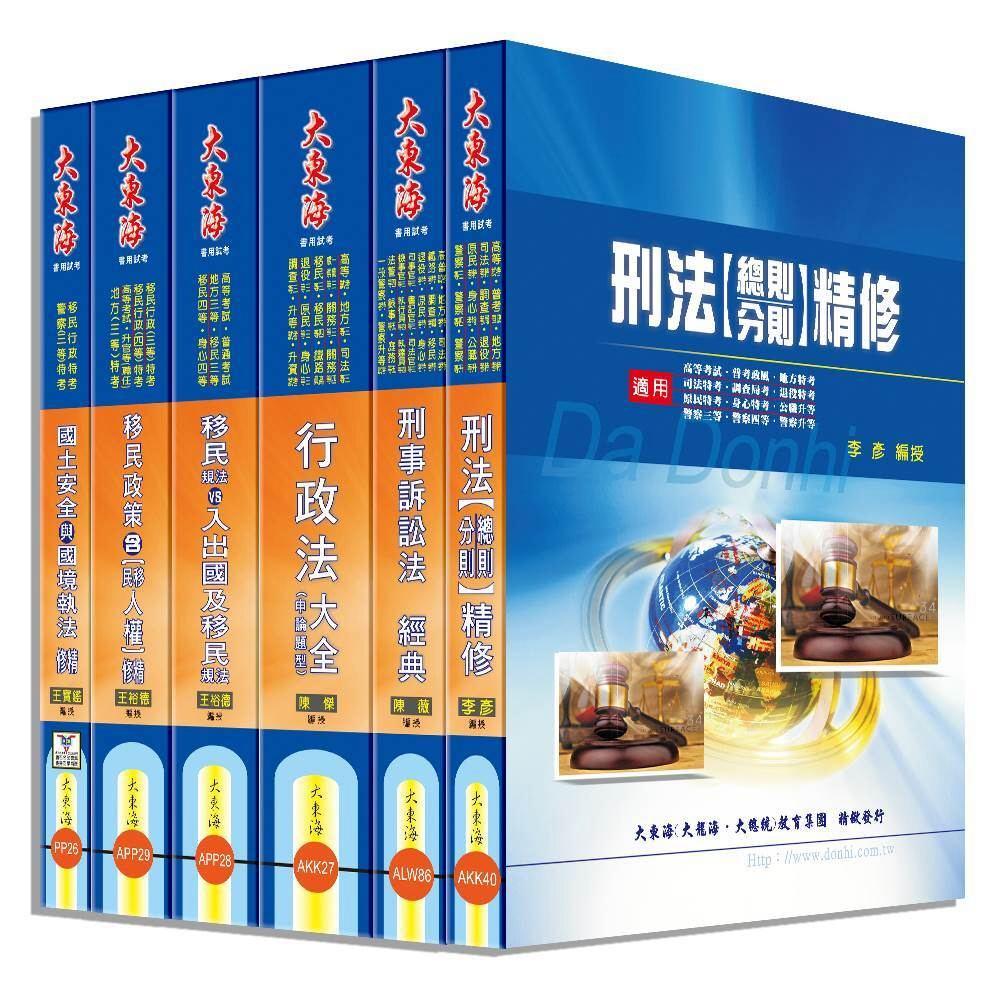 移民四等特考(移民行政)專業科目套書(增修版)