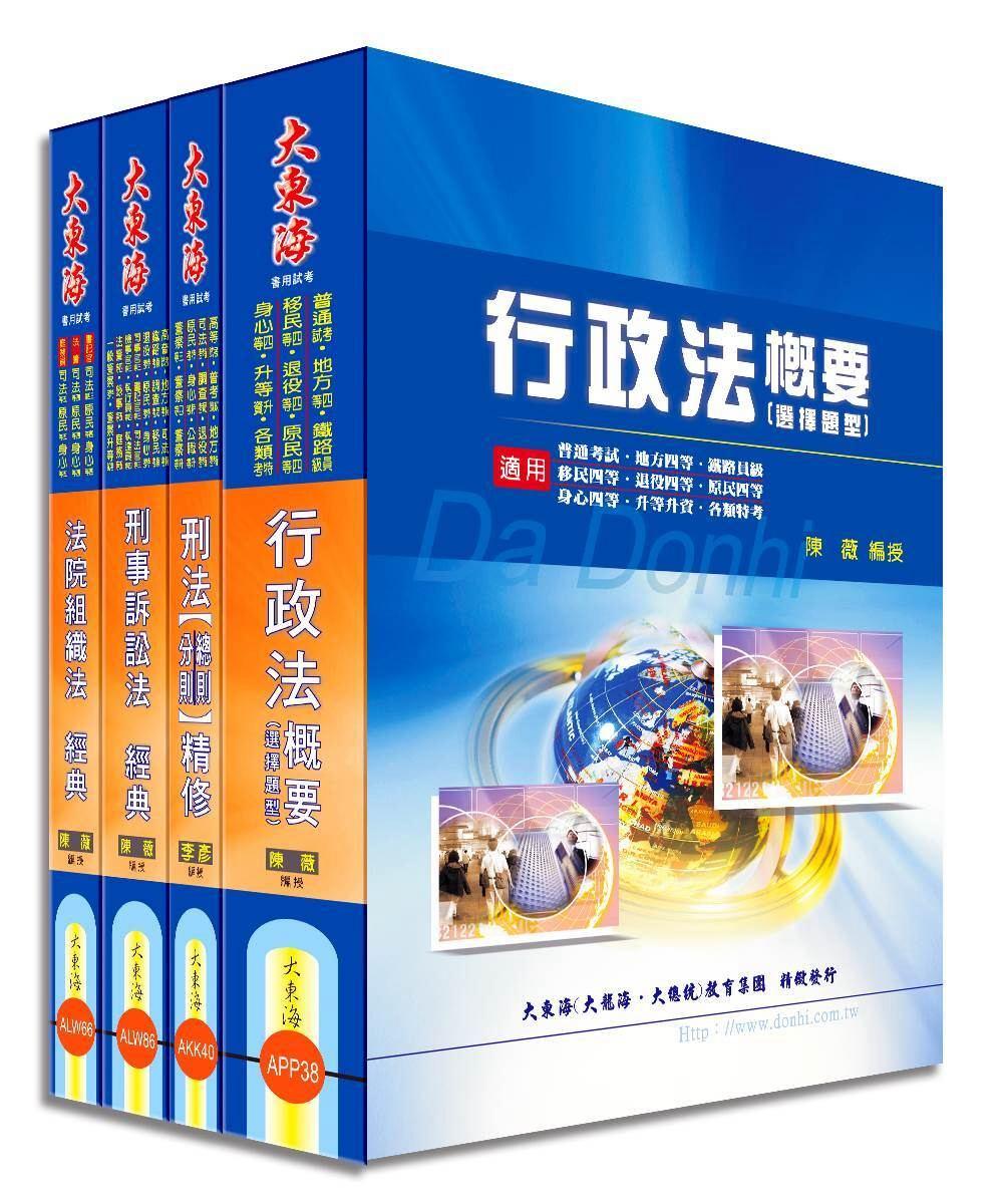 司法四等特考(法警)專業科目套書(增修版)