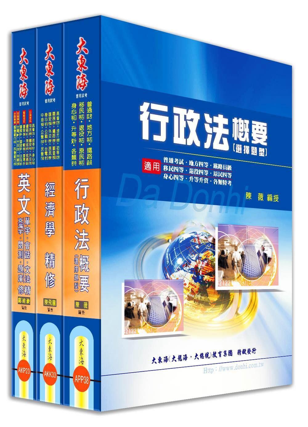 關務四等特考(一般行政)專業科目套書