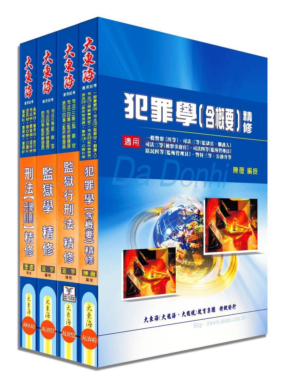 司法四等特考(監所管理員)專業科目套書(增修版)