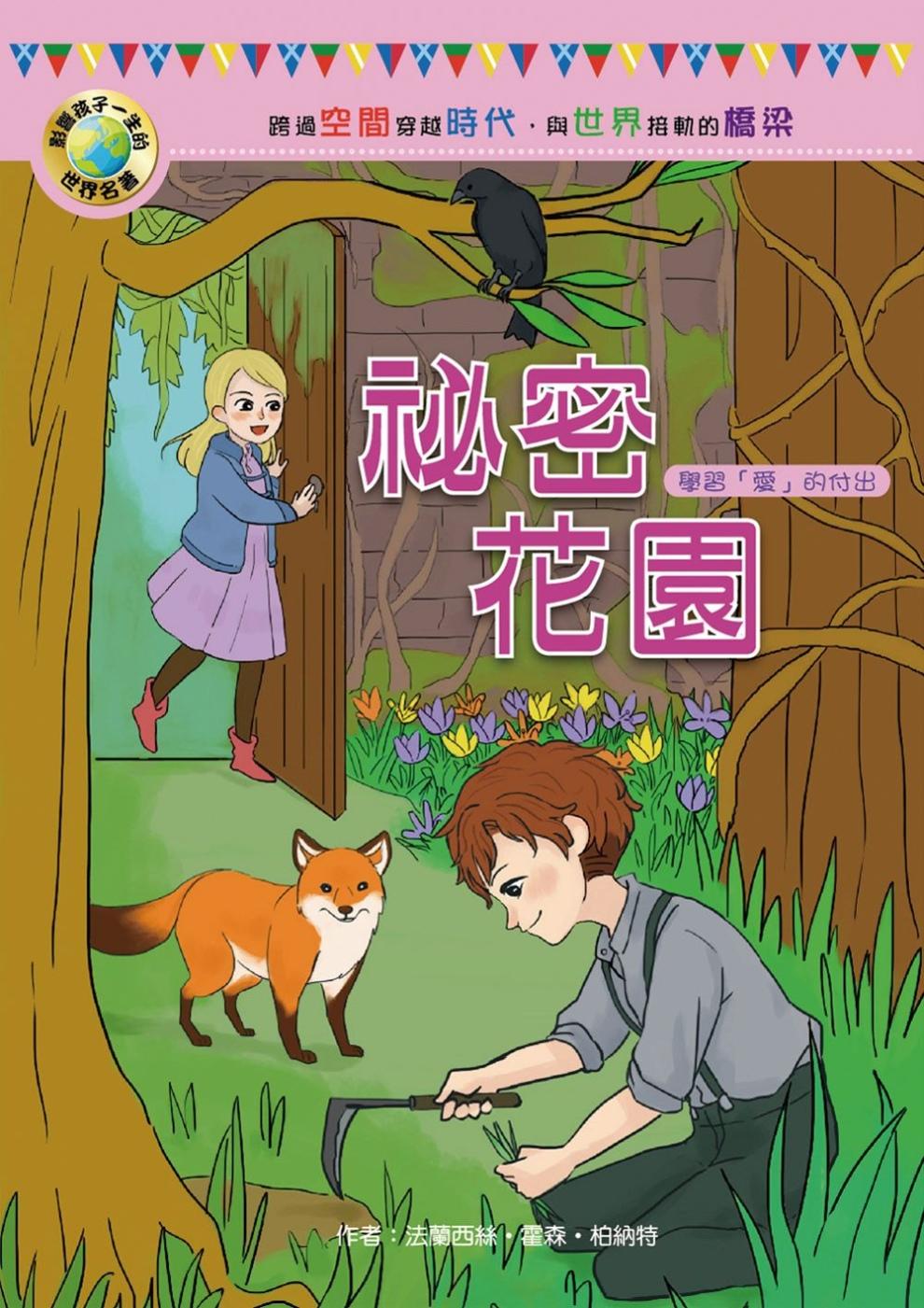 影響孩子一生的世界名著:祕密花園