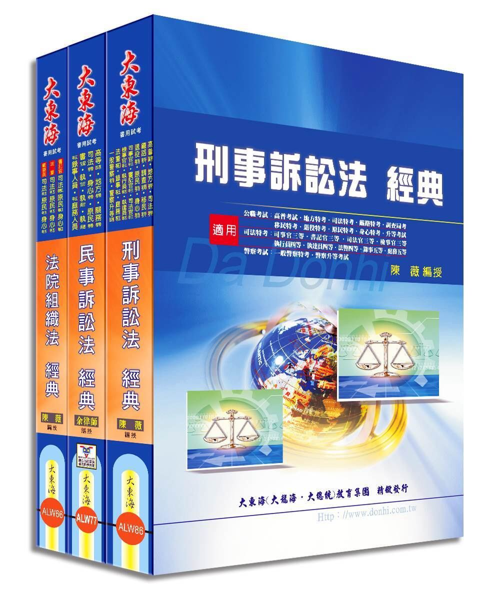 司法五等特考(庭務人員)專業科目套書(增修版)