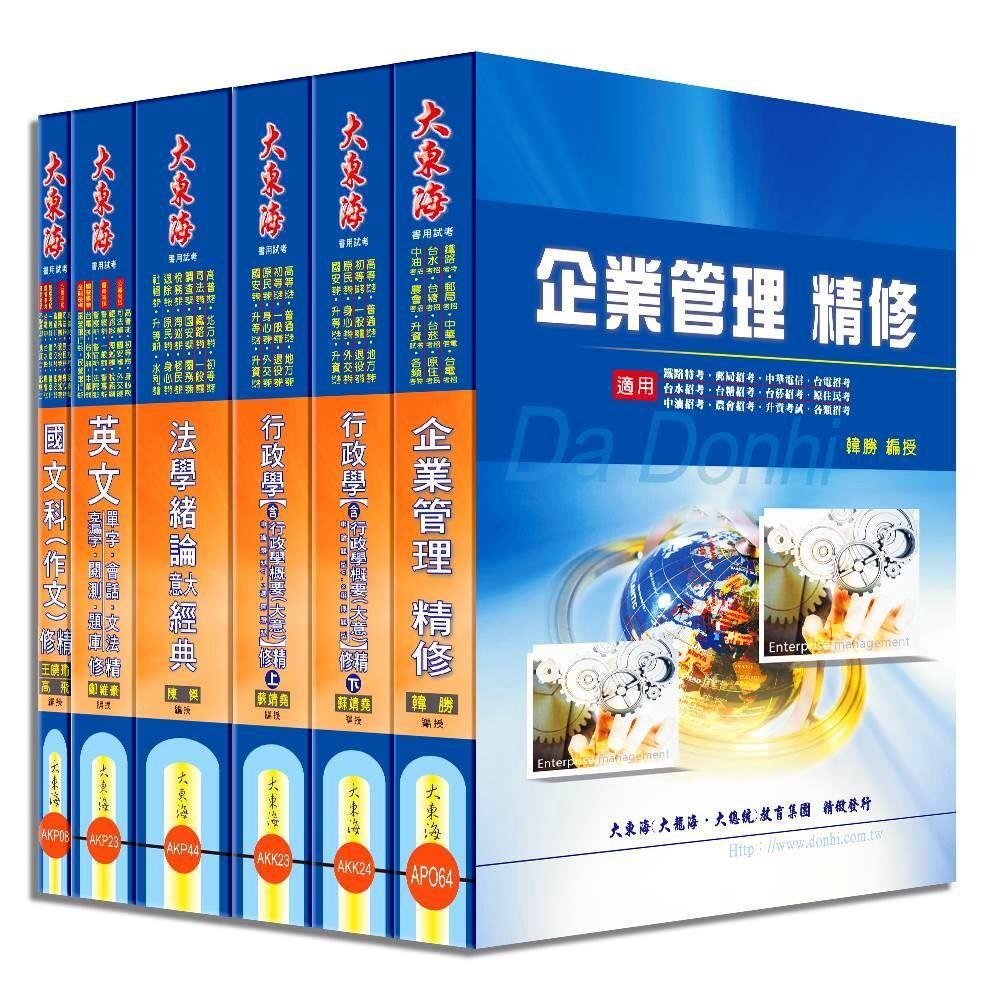 台電僱用人員(綜合行政人員)全科目套書(增修版)