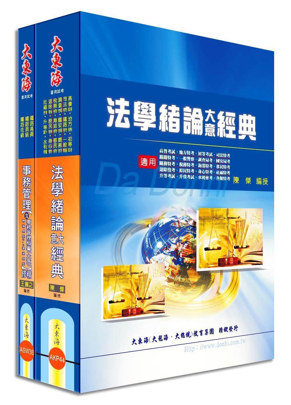 鐵路佐級(事務管理)專業科目套書(增修版)
