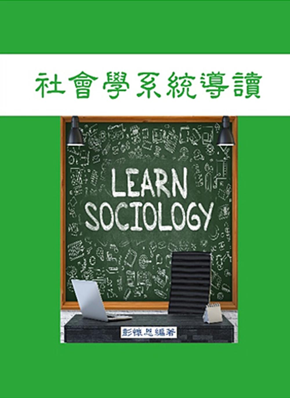 社會學系統導讀