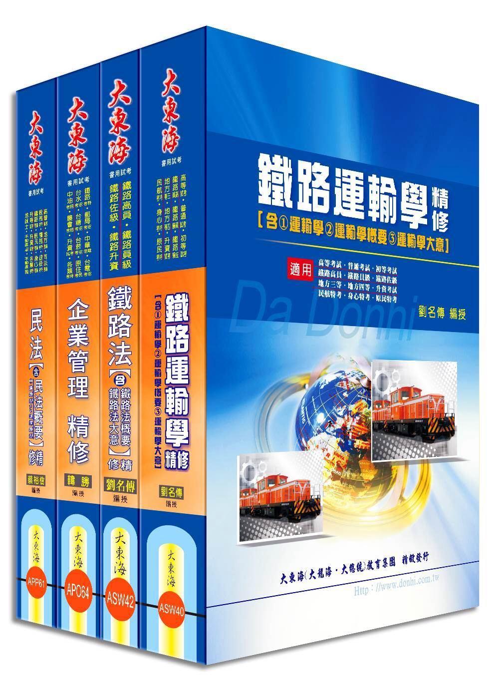 鐵路員級(運輸營業)專業科目套書(增修版)