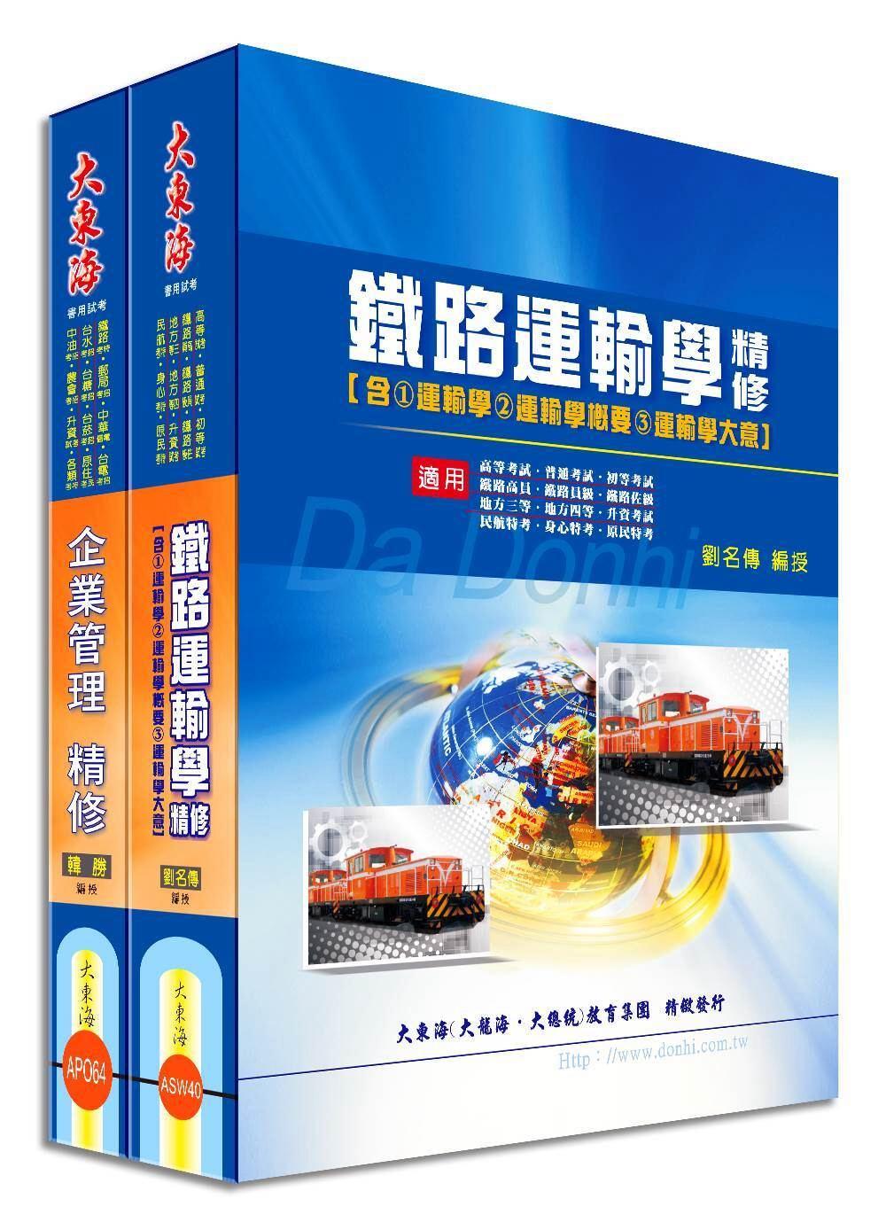 鐵路佐級(運輸營業)專業科目套書(增修版)