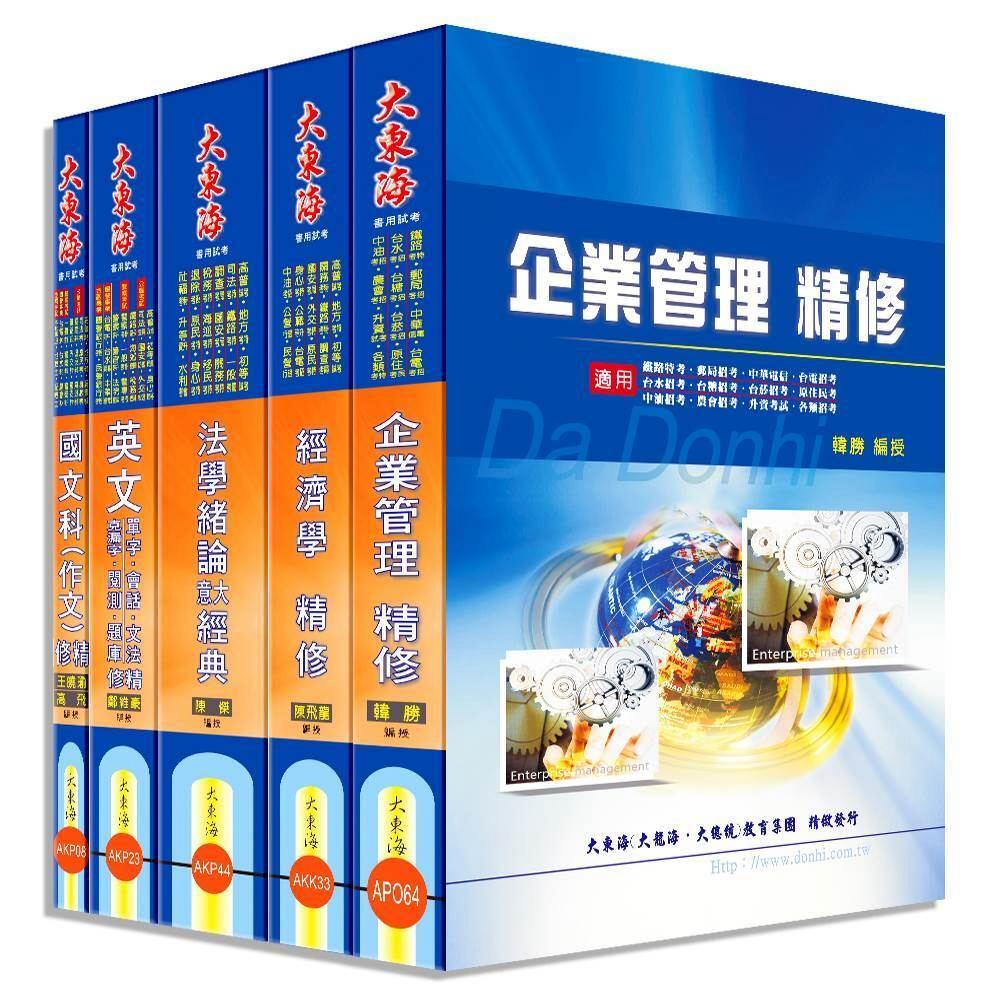國營事業聯招《中油/台電/台水》(企管組)全科目套書(增修版)