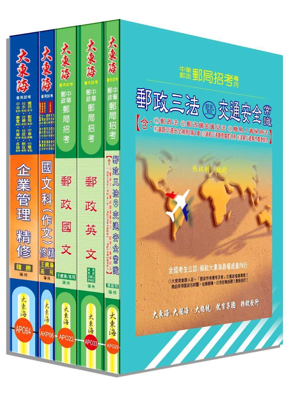 中華郵政(專業職二-內勤)全科目套書(增修版)