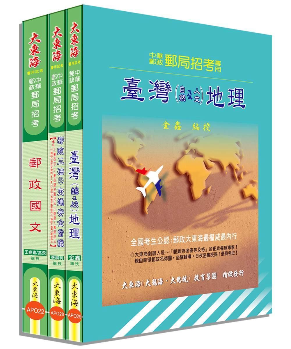 中華郵政(專業職二-外勤)全科目套書(增修版)