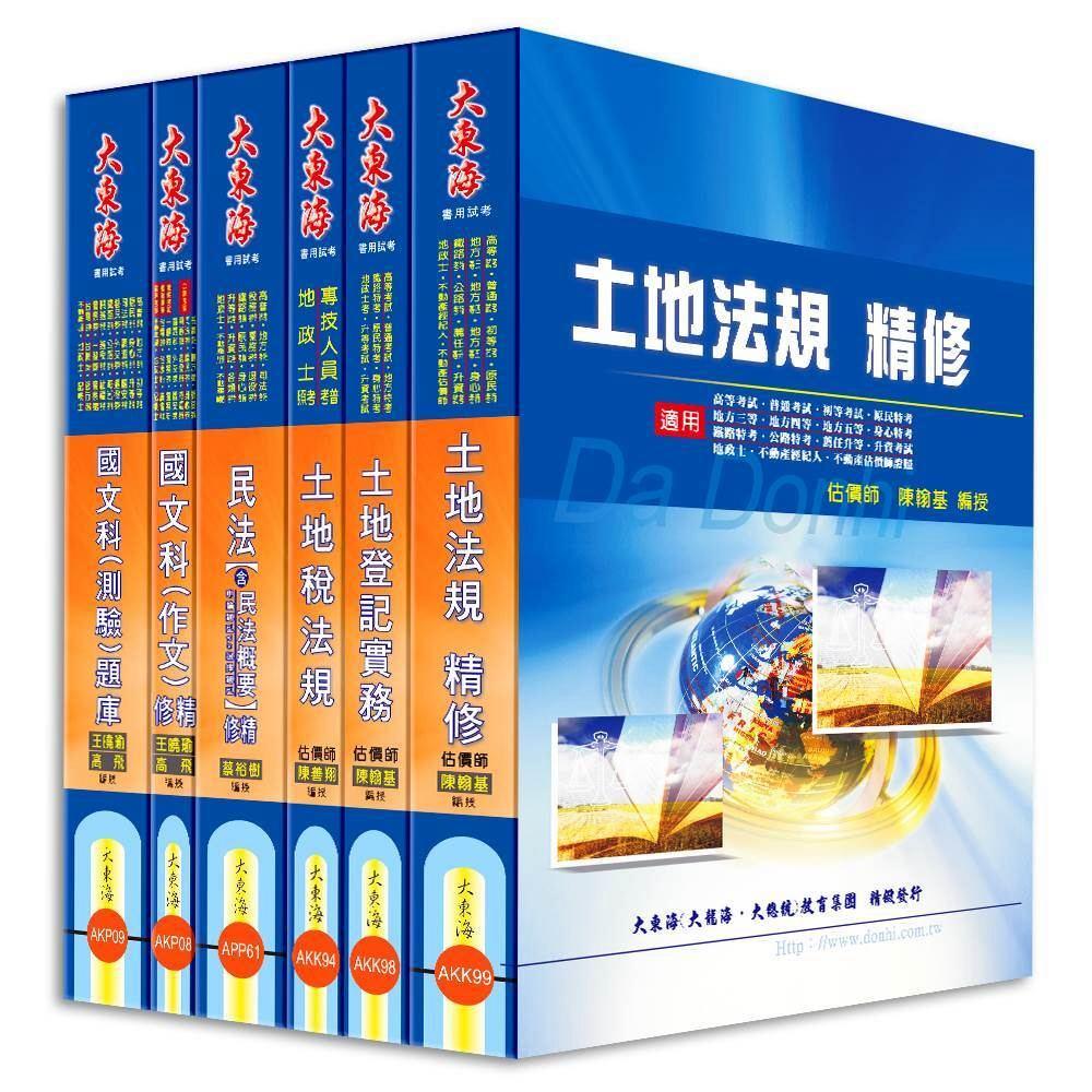 地政士證照 全科目套書(增修版)