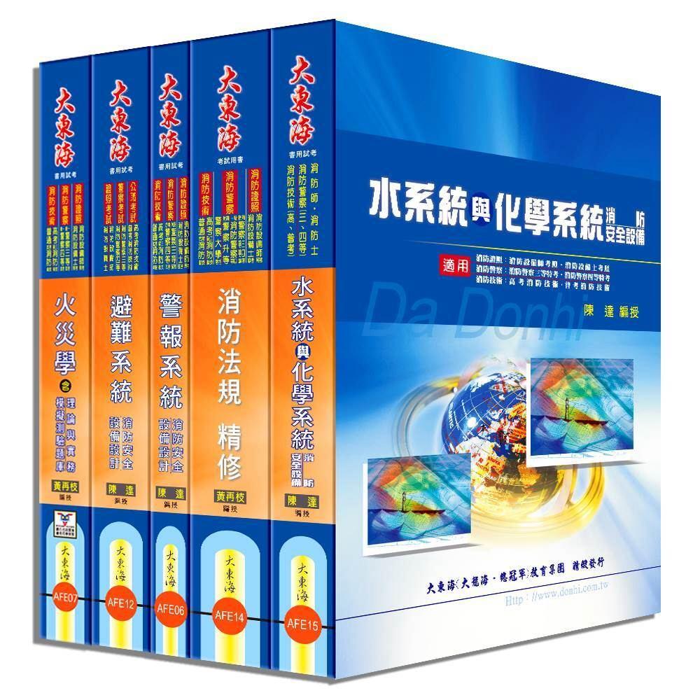 消防設備師/士證照 全科目套書(增修版)