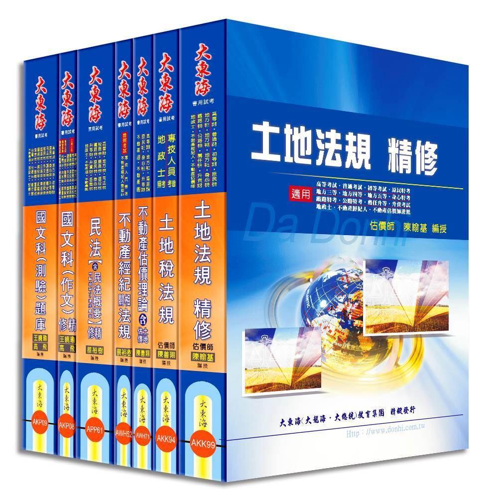 不動產經紀人證照 全科目套書(增修版)