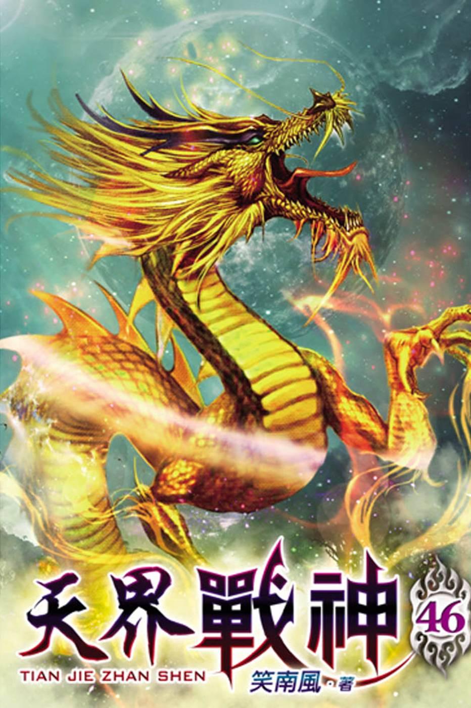 天界戰神46